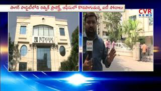 IT Raids Continues On Rithwik Projects and Kadiri Power Green Pvt Limited | CVR NEWS - CVRNEWSOFFICIAL