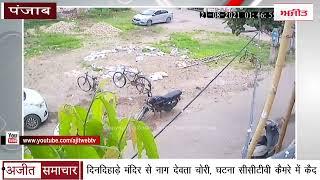 video : Ludhiana : दिनदिहाड़े Temple से नाग देवता चोरी, घटना CCTV कैमरे में कैद