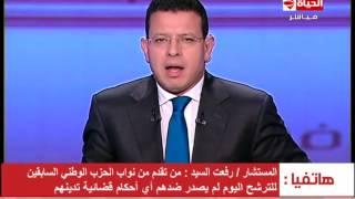 رفعت السيد: من حق أحمد عز الترشح للبرلمان