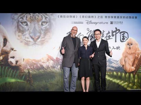 Disney documentary 'Born in China' releasd to raise environmental awareness