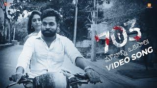 703 | Mounanni Okasari Full Video Song | Telugu Web Series | Chai Bisket - YOUTUBE