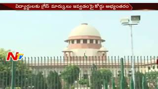 Supreme Court Stays IIT Admissions, Counselling Over IIT JEE Grace Marks Controversy || NTV - NTVTELUGUHD