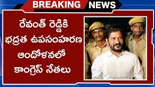Revanth Reddy Security Removed By Telangana Police | Congress Leaders In Shock | TVNXT Hotshot - MUSTHMASALA