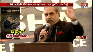 Congress Leader Anand Sharma speech at TDP Dharma Porata Deeksha in Delhi | CVR News - CVRNEWSOFFICIAL