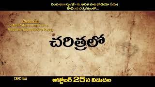 Bangari Balaraju teaser | Bangari Balaraju trailer - idlebrain.com - IDLEBRAINLIVE