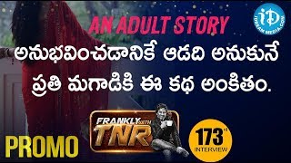 Frankly With TNR #173 - Exclusive Interview Promo || Talking Movies With iDream - IDREAMMOVIES
