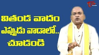 వితండవాదం ఎప్పుడు వాడాలో చూడండి | Garikapati Narasimharao | TeluguOne - TELUGUONE