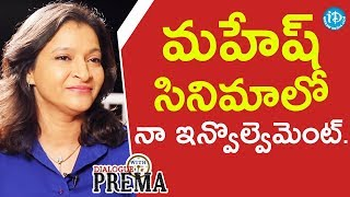 Manjula Ghattamaneni About Her Involvement In Mahesh Babu's Films | Dialogue With Prema - IDREAMMOVIES