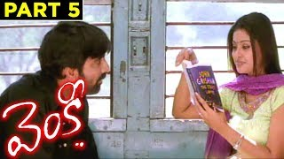 Venky Full Movie Part 05 | Ravi Teja | Sneha | Srinu Vaitla | Devi Sri Prasad - RAJSHRITELUGU