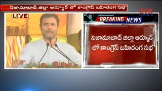 Rahul Gandhi Speech At Armoor Public Meeting | Nizamabad | CVR News - CVRNEWSOFFICIAL