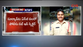 Kodad Town SI Mallesh Caught Red Handed To ACB While Taking Bribe | CVR News - CVRNEWSOFFICIAL