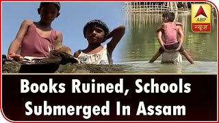 Books Ruined, Schools Submerged In Assam Due To Flood | ABP News - ABPNEWSTV