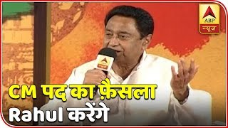 Rahul Gandhi will decide about MP CM: Kamal Nath - ABPNEWSTV