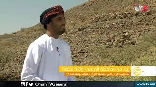 ربط مباشر من ولاية محضة بمحافظة البريمي حول أفران النحاس الأثرية