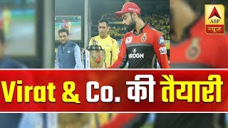 How will Virat Kohli and his men manage workload ahead of ICC World Cup 2019 - ABPNEWSTV