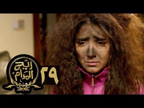 مسلسل ريح المدام - الحلقة التاسعة والعشرون | انتقام سلطان | Rayah Al Madam - Eps 29 - صوت وصوره لايف