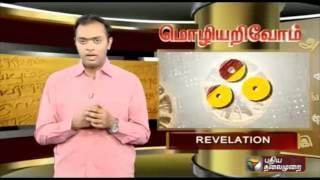 "Mozhi Arivom 28-01-2016 ""REVELATION"" – Puthiya Thalaimurai Tv Show"