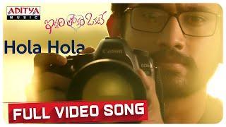 Hola Hola Full Video Song || Iddari Lokam Okate Songs || Raj Tharun, Shalini || Mickey J Meyer - ADITYAMUSIC