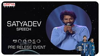 Satyadev  Speech @ Antariksham 9000 KMPH Pre - Release Event  || Varun Tej, Aditi Rao - ADITYAMUSIC