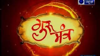 परिवार की लड़ाई का बच्चों पर असर जानिए Guru Mantra में GD Vashisht के साथ - ITVNEWSINDIA