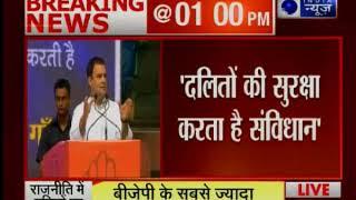 'संविधान बचाओ' रैली में राहुल गांधी जमकर बरसे प्रधानमंत्री नरेंद्र मोदी पर - ITVNEWSINDIA