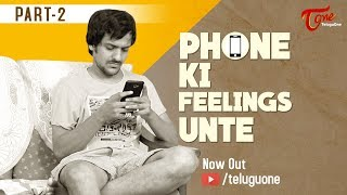 Phone Ki Feelings Unte | Part 2 | Telugu Comedy Video by Fun Bucket Trishool | TeluguOne - TELUGUONE