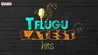 Telugu Latest Hit Songs Jukebox   2017 Telugu Songs - ADITYAMUSIC