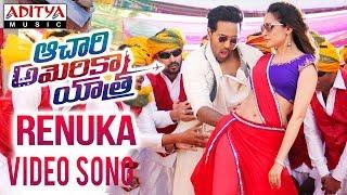 Renuka Video Song || Achari America Yatra Songs || Vishnu Manchu, Pragya Jaiswal || Thaman S - ADITYAMUSIC