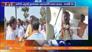 Chennur Congress Candidate Venkatesh Netha Face To Face Election Preparations | iNews - INEWS
