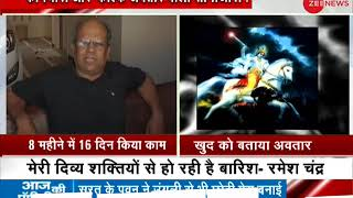 I am Kalki, Lord Vishnu's 10th avatar, can't come to work: Gujarat government officer - ZEENEWS