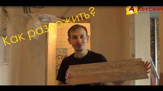 Как разложить по полу плитку, стилизованную под дерево? Дмитрий Павлов.