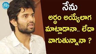 నేను అర్ధం అయ్యేలాగ మాట్లాడానా..లేదా వాగుతున్నానా ? - Actor Vijay Devarakonda || Frankly With TNR - IDREAMMOVIES
