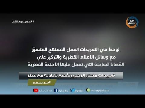 بين السطور | تغريدات مختار الرحبي تفضح تعاونه مع قطر