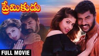 Premikudu Telugu Full Movie | Prabhudeva | Nagma | AR Rahman | #TeluguMovies - RAJSHRITELUGU