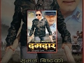 Damdaar - Nepali FULL MOVIE - Rekha Thapa