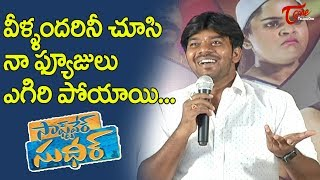 Sudigali Sudheer Speech at Software Sudheer Movie Press Meet | Dhanya Balakrishna | TeluguOne - TELUGUONE