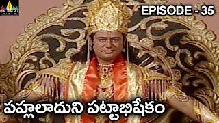 ప్రహ్లలాదుని పట్టాభిషేకం | Vishnu Puranam Telugu Episode 35/121 | Sri Balaji Video - SRIBALAJIMOVIES