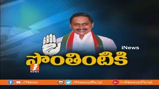 Congress High Command Welcomes Kiran Kumar Reddy Into Party  | Press Meet in Delhi | iNews - INEWS