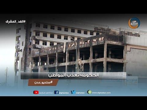 ستوديو عدن | الحكومة تعذب المواطن