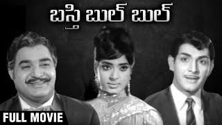 Basti Bulbul Telugu Full Movie | Vijayalalitha, Vijayachander | Telugu Old Supethit Movies - RAJSHRITELUGU