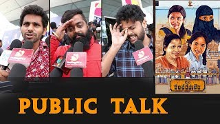 C/O Kancharapalem Public Talk || Rana Daggubati || Venkatesh Maha || Care Of Kancharapalem - IGTELUGU