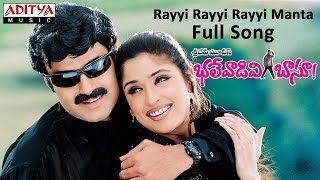 Rayyi Rayyi Rayyi Manta Full Song II Bhalevadivi Basu Movie II Bala Krishna, Anjala javeri - ADITYAMUSIC