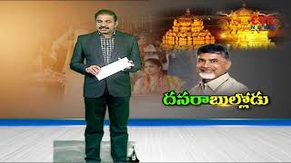 దసరాబుల్లోడు | AP CM Chandrababu Offers Silk Saree to Goddess Kanaka Durga | CVR NEWS - CVRNEWSOFFICIAL