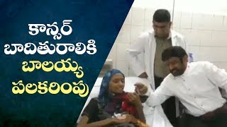 Balakrishna Helps Cancer Patient | #Jaibalaya | #balaya | Basavatarakam Cancer Hospital - IGTELUGU