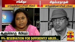 "Aalukkoru Nimisham 02-01-2014 ""9% Reservation for Differently Abled…?"" – Thanthi TV Show"