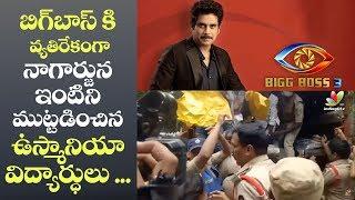 OU Students surround Nagarjuna's house in protest against Bigg Boss Telugu season 3 - IGTELUGU