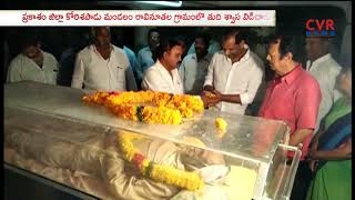 Senior Actor Giribabu Father Passed Away | Prakasam District | CVR NEWS - CVRNEWSOFFICIAL