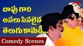 బాపు గారి అసలు సిసలైన తెలుగు కామెడీ.. | Telugu Movie Comedy Scenes | TeluguOne - TELUGUONE