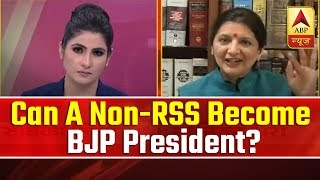 Can a non-RSS member become BJP president? - ABPNEWSTV