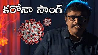 Music Director Koti Special Song On Corona Virus | Stay Home Stay Safe | Janata Curfew - TFPC